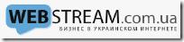 webstream logo